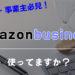 法人・事業主必見!法人価格でコストダウン!?『Amazonビジネス』が超便利!