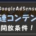 GoogleAdSense【関連コンテンツユニット】の利用条件は?