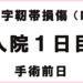 【前十字靭帯損傷(断裂)】入院1日目~手術前日~