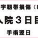 【前十字靭帯損傷(断裂)】入院3日目~手術翌日~